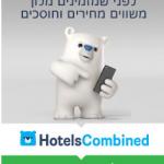 מדריך לקבלת הצעת מחיר הזולה ביותר למלון בפראג